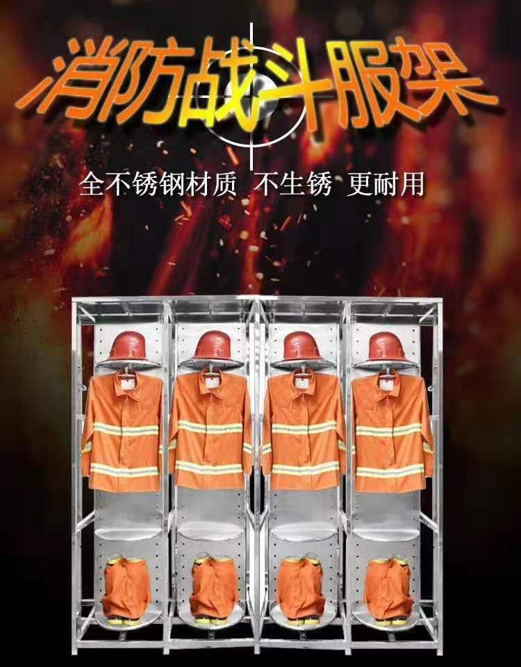 消防装备衣服架祥.jpg