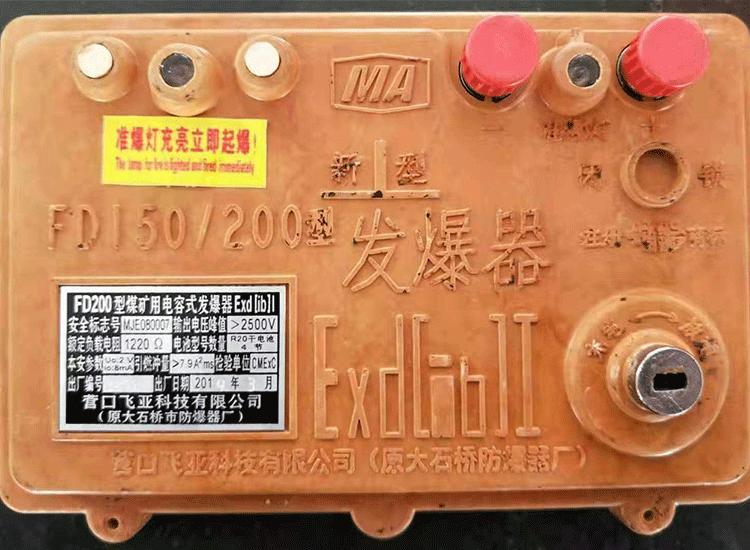 矿用电容式发爆器祥.png