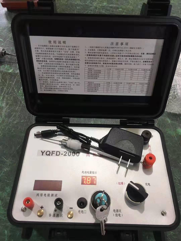 2000型高能脉冲放炮器祥.jpg
